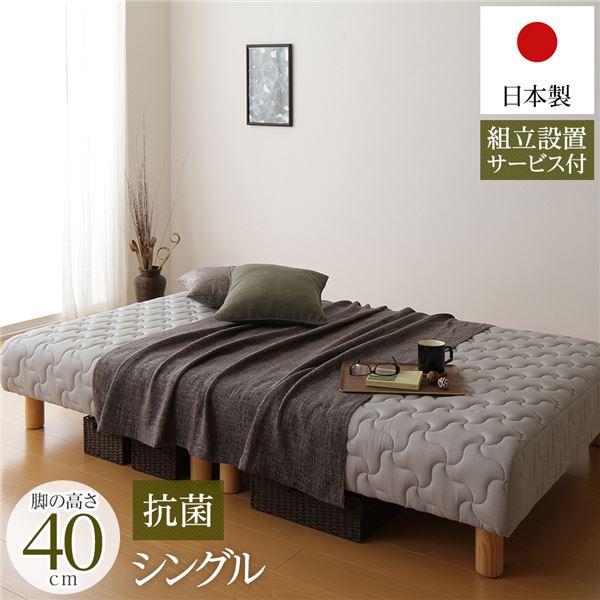 シングルベッド 脚付きマットレス 国産 日本製 分割型 ポケットコイル 竹炭抗菌 清潔 ・防臭仕様 通常丈 シングル 脚40cm 組立設置サービス付き