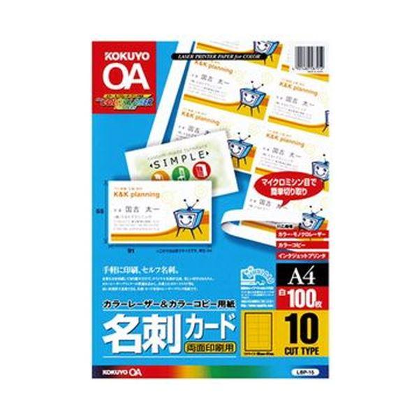(まとめ)コクヨ カラーレーザー&カラーコピー用名刺カード(両面印刷用)(共用タイプ)A4 10面 マイクロミシン目入 LBP-151冊(100シート)【×3セット】