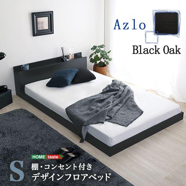 デザインフロアベッド 【シングル】 ブラックオーク【組立品】 黒