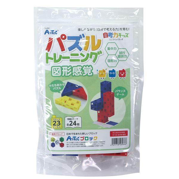(まとめ)自考力キッズ 子供 パズルトレーニング 図形感覚 【×10個セット】