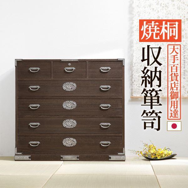 焼桐 収納箪笥/タンス 【5段】 幅106cm 木製 金具取っ手 『三条 さんじょう』 〔寝室 ベッドルーム 和室 リビング〕