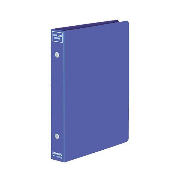 (まとめ)コクヨ 名刺ホルダー(替紙式) 2穴300名 ヨコ入れ 青 メイ-UR720NB 1冊 【×10セット】
