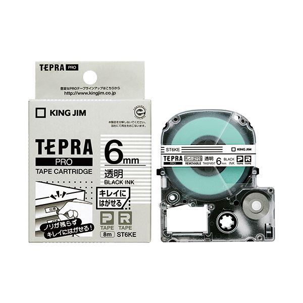(まとめ) キングジム テプラ PROテープカートリッジ キレイにはがせるラベル 6mm 透明/黒文字 ST6KE 1個 【×10セット】