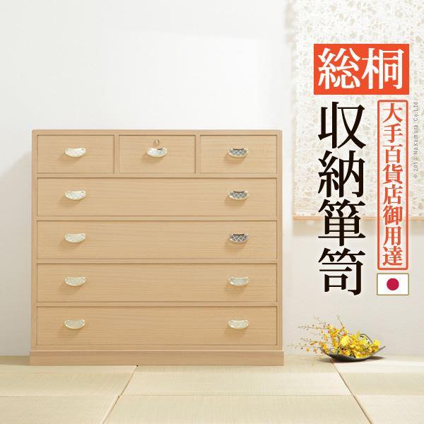 総桐 収納箪笥/タンス 【5段】 幅96cm 木製 金具取っ手付き 『井筒 いづつ』 〔寝室 ベッドルーム 和室 リビング〕