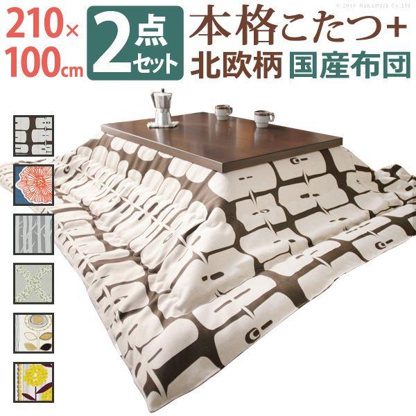 モダン リビングこたつ 2点セット 【ブラウン サンフラワー 210×100cm】 日本製 洗える 北欧柄こたつ布団 木製脚付 n11100396 茶