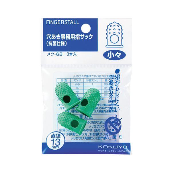 (まとめ) コクヨ 穴あき事務用指サック(抗菌 清潔 仕様) 小々 メク-6B 1パック(3個) 【×30セット】