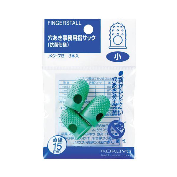 (まとめ) コクヨ 穴あき事務用指サック(抗菌 清潔 仕様) 小 メク-7B 1パック(3個) 【×30セット】