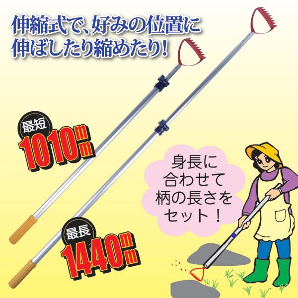 【のこ目/平刃付】 ビッグ 雑草抜きごそっと 伸縮式草取り道具/ 「とれ太」 アルミパイプ