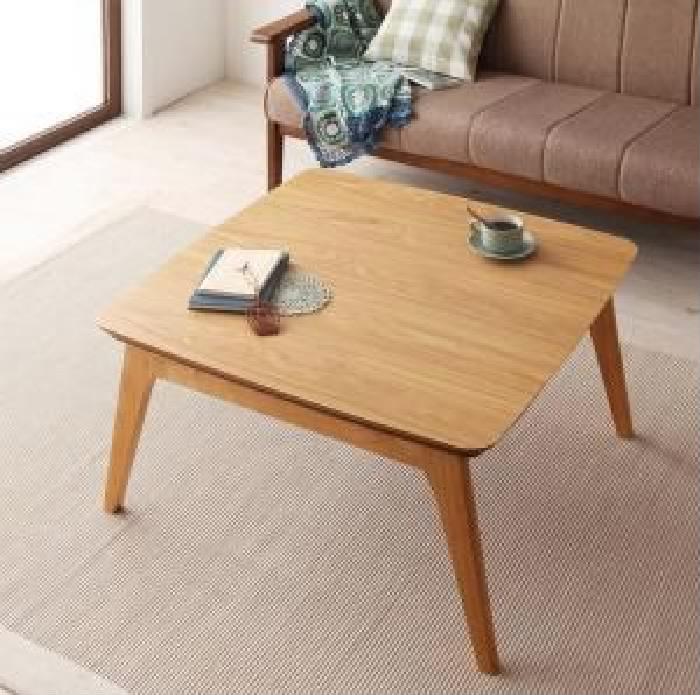 天然木オーク材 北欧デザインこたつテーブル (天板サイズ 正方形(75×75cm))(カラー オークナチュラル)