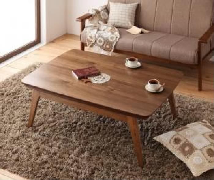 天然木ウォールナット材 北欧デザインこたつテーブル new! (天板サイズ 長方形(75×105cm))(カラー ウォールナットブラウン) ブラウン 茶