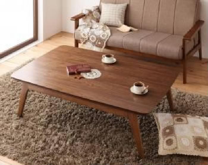 天然木ウォールナット材 北欧デザインこたつテーブル new! (天板サイズ 4尺長方形(80×120cm))(カラー ウォールナットブラウン) ブラウン 茶