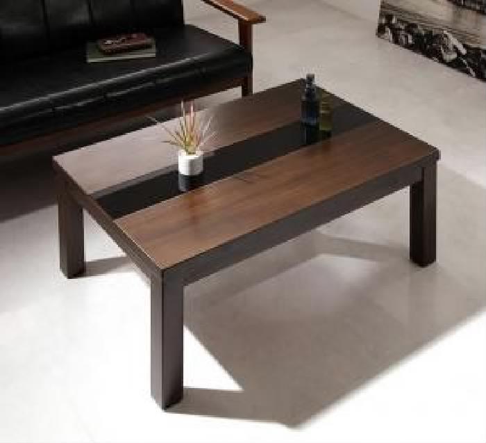 アーバンモダンデザインこたつテーブル (天板サイズ 長方形(60×90cm))(テーブルカラー ウォールナットブラウン×ブラック) ブラック 黒 ブラウン 茶