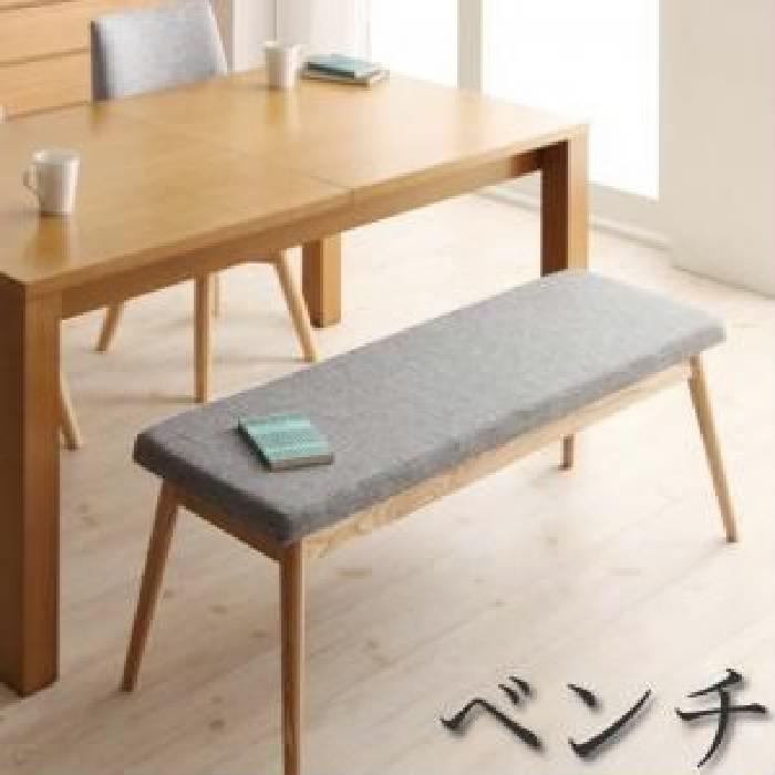 機能系テーブルダイニング用ベンチ単品 北欧風デザイン エクステンション 伸長式 伸びる 可変式 延長 ダイニング( ベンチ座面幅 :2P)( ベンチ色 : グレー )