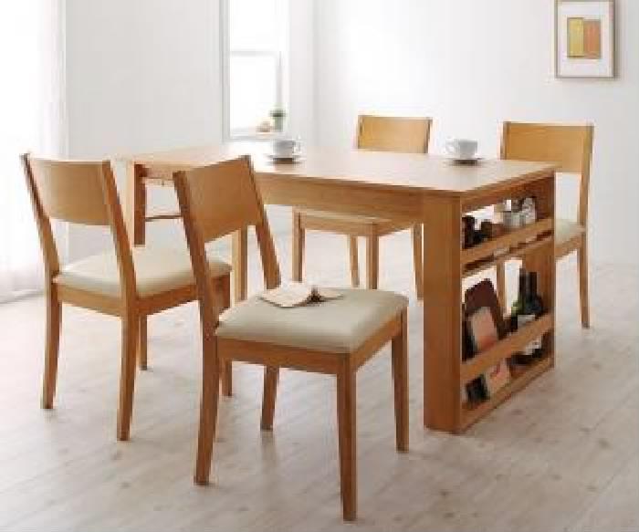 機能系テーブルダイニング 5点セット(テーブル+チェア (イス 椅子) 4脚) 3段階に広がる!収納 整理 ラック付きエクステンション 伸長式 伸びる 可変式 延長 ダイニング( 机幅 :W120-180)( 色 : ハニーナチュラル )