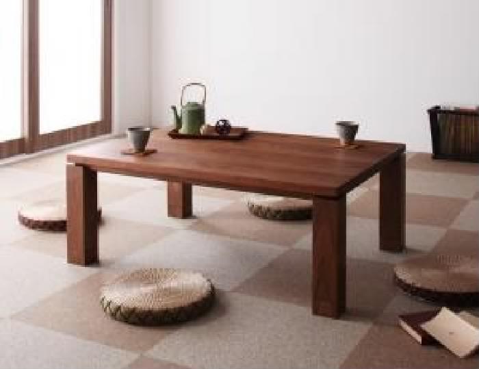 天然木ウォールナット材 和モダンこたつテーブル (天板サイズ 長方形(75×105cm))(カラー ウォールナットブラウン) ブラウン 茶