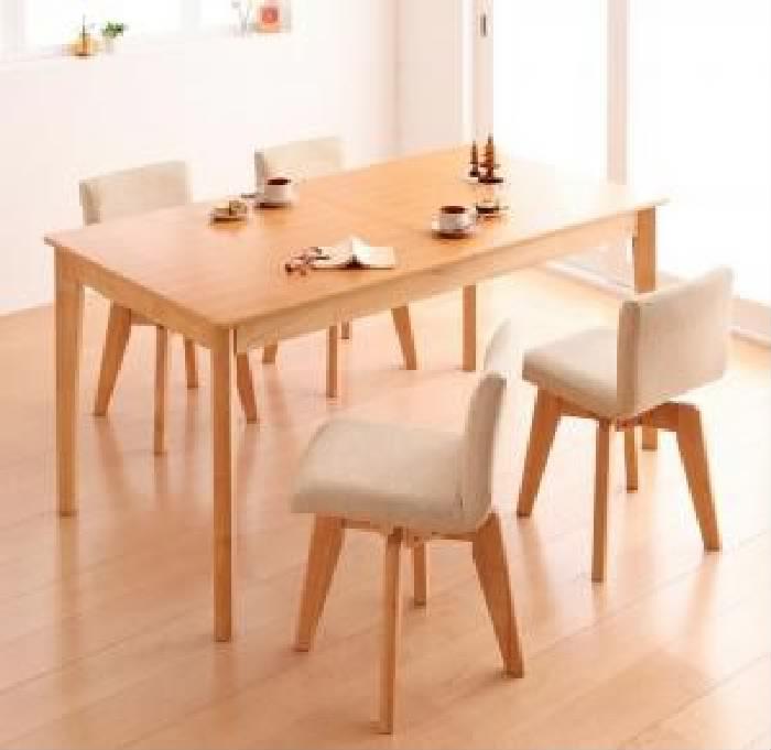 機能系テーブルダイニング 5点セット(テーブル+チェア (イス 椅子) 4脚) 回転チェア 付き 北欧風デザイン エクステンション 伸長式 伸びる 可変式 延長 ダイニング( 机幅 :W150-200)( 色 : ブラウン 茶 )