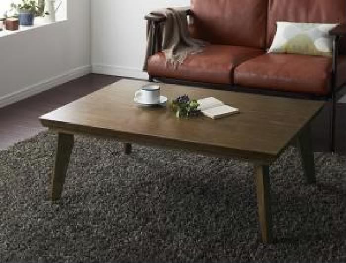 オールドウッド ヴィンテージデザインこたつテーブル (天板サイズ 長方形(75×105cm))(カラー ヴィンテージブラウン) ブラウン 茶