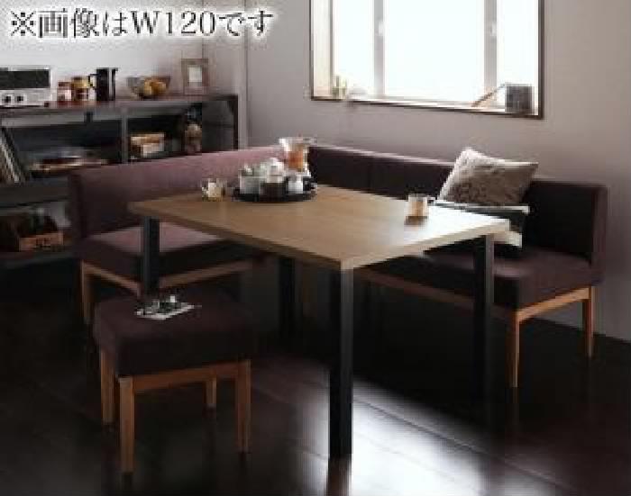 ダイニング 4点セット(テーブル+ソファ1脚+アームソファ1脚+スツール イス バーチェア 椅子 カウンターチェア 1脚) モダンカフェ風リビングダイニング( 机幅 :W150)( ソファ色 : サンドベージュ )( 左アーム )