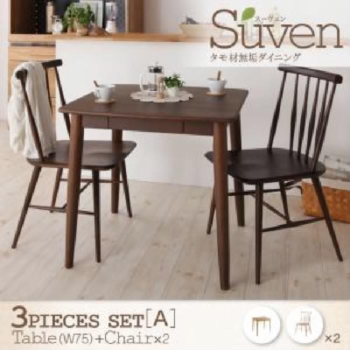 ダイニング 3点セット(テーブル+チェア (イス 椅子) 2脚) タモ無垢材ダイニング( 机幅 :W75)( 色 : ブラウン 茶 )