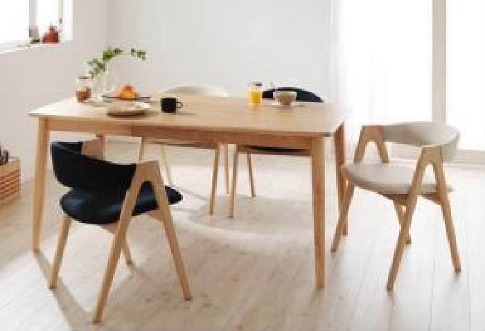 ダイニング 5点セット(テーブル+チェア (イス 椅子) 4脚) 天然木 木製 タモ無垢材ダイニング( 机幅 :W150)( イス色 : アイボリー 乳白色 )( ロータイプ )
