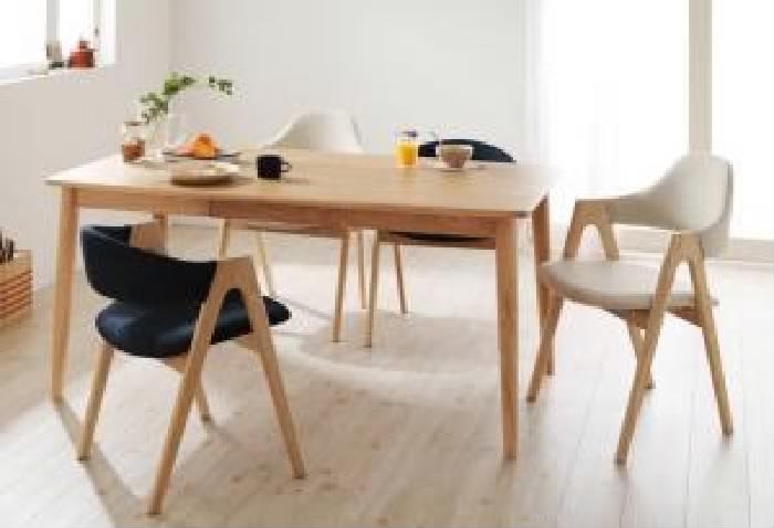 ダイニング 5点セット(テーブル+チェア (イス 椅子) 4脚) 天然木 木製 タモ無垢材ダイニング( 机幅 :W150)( ハイタイプイス色 : アイボリー 乳白色 )( ロータイプイス色 : ネイビー )( ハイタイプ・ロータイプミックス )