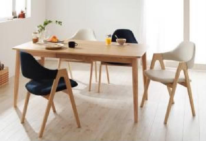 ダイニング 5点セット(テーブル+チェア (イス 椅子) 4脚) 天然木 木製 タモ無垢材ダイニング( 机幅 :W150)( イス色 : ミックス )( ハイタイプ )