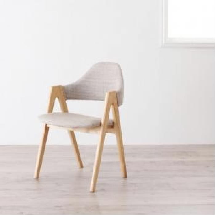 ダイニング用ダイニングチェア ダイニング用チェア イス 食卓 椅子 2脚組単品 北欧風デザイン ワイドダイニング( イス色 : サンドベージュ )