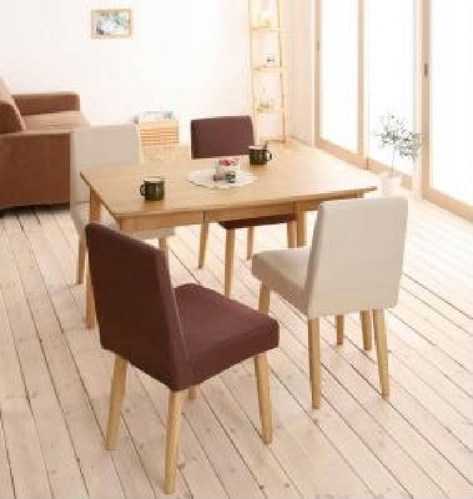 機能系チェア (イス 椅子) ダイニング 5点セット(テーブル+チェア 4脚) 天然木 木製 タモ無垢材 カバーリングダイニング( 机幅 :W150)( 机色 : ブラウン 茶 )( イス色 : アイボリー 乳白色2脚+ココア2脚 )