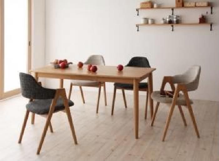 ダイニング 5点セット(テーブル+チェア (イス 椅子) 4脚) 天然木 木製 タモ無垢材ダイニング( 机幅 :W150)( 色 : サンドベージュ )