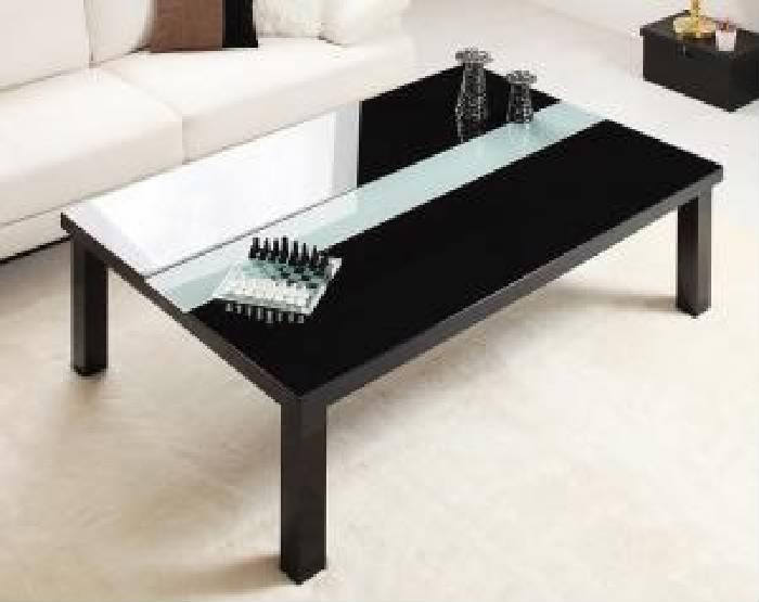 鏡面仕上げ アーバンモダンデザインこたつテーブル (天板サイズ 4尺長方形)(カラー ダブルブラック) ブラック 黒