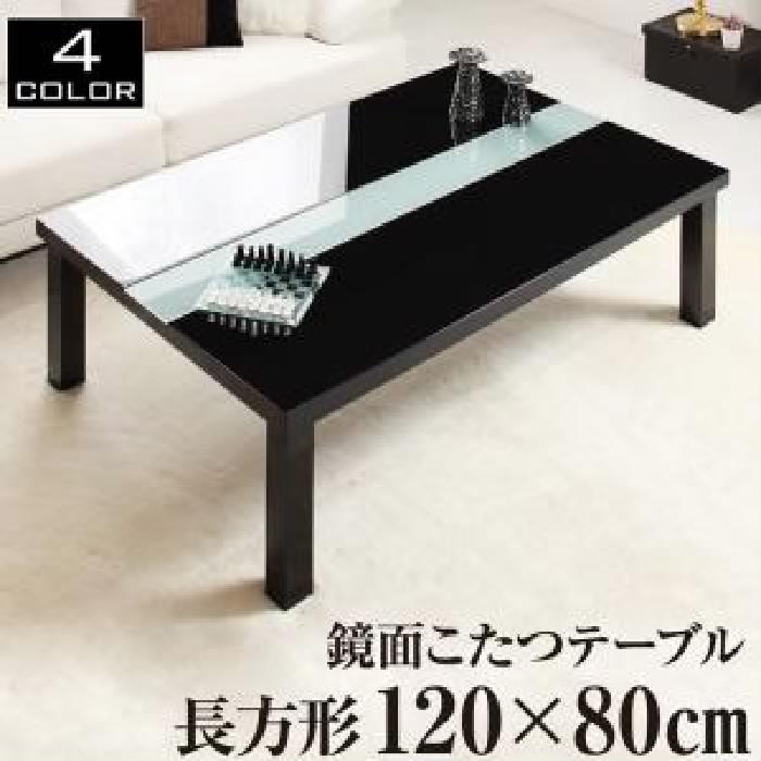 鏡面仕上げ アーバンモダンデザインこたつテーブル (天板サイズ 4尺長方形(80×120cm))(カラー ダブルブラック) ブラック 黒