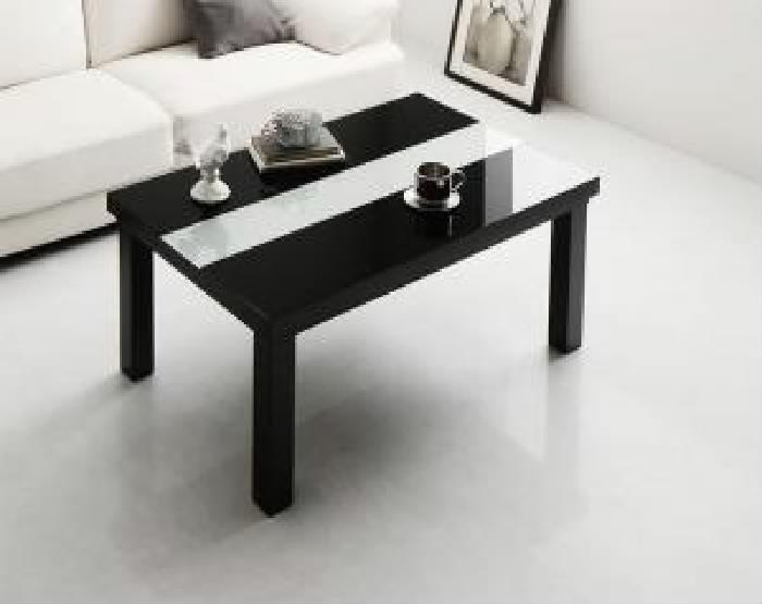 鏡面仕上げ アーバンモダンデザインこたつテーブル (天板サイズ 長方形(60×90cm))(カラー グロスブラック) ブラック 黒