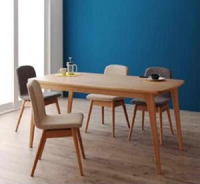 ダイニング 5点セット(テーブル+チェア (イス 椅子) 4脚) 天然木 木製 北欧スタイルダイニング( 机幅 :W150)( イス色 : グレー )