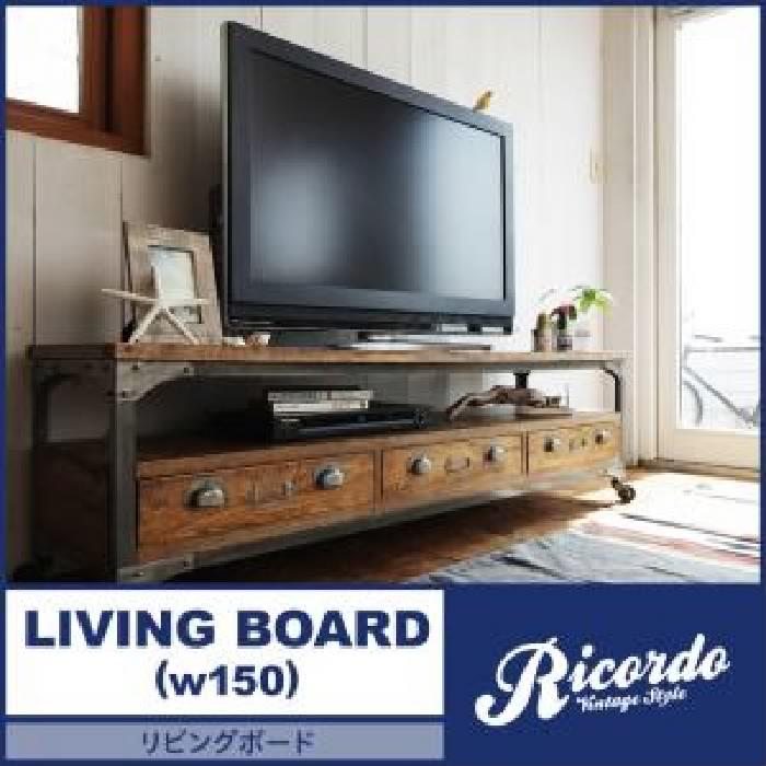単品ダイニング用テレビボード152cm152cm