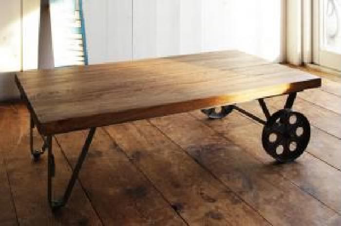 単品 西海岸テイストヴィンテージデザインリビング家具シリーズ 用 ローテーブル トロリーテーブル (テーブル幅 W110)(テーブル幅 W110)