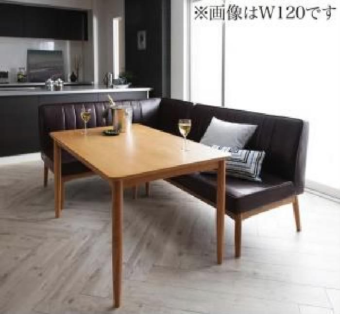 ダイニング用3点セット(テーブル+ソファ1脚+アームソファ1脚)W150ダークブラウン茶