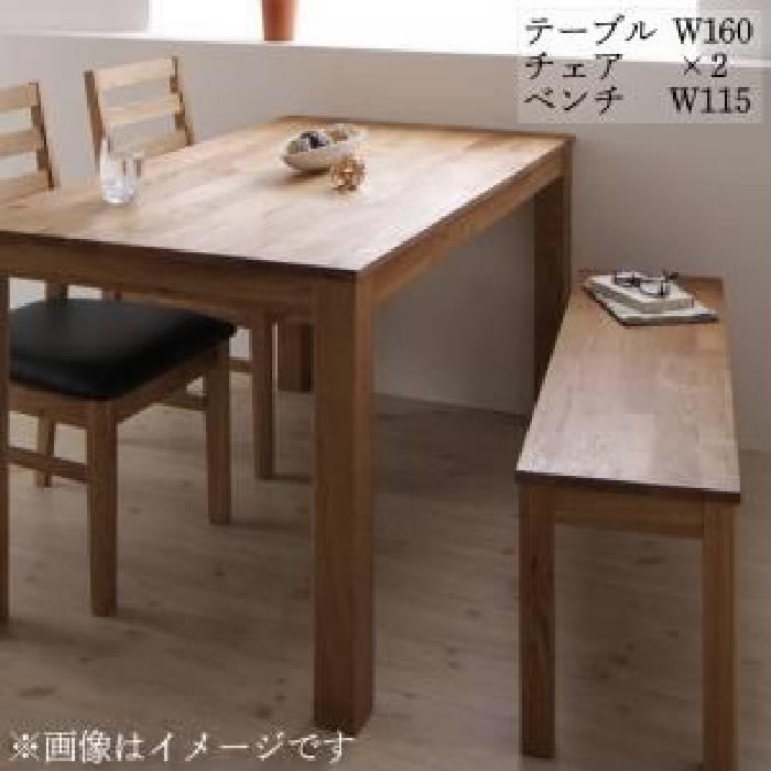 ダイニング 4点セット(テーブル+チェア (イス 椅子) 2脚+ベンチ1脚) 総無垢材ダイニング( 机幅 :W160)( 机色 : オーク )( イス色 : ブラック 黒 )( オーク PVC座 )