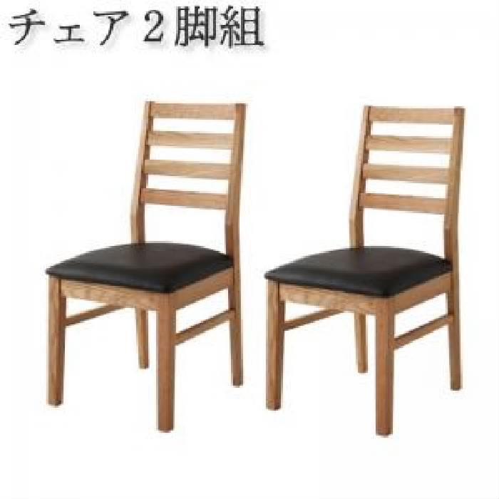 ダイニング用ダイニングチェア ダイニング用チェア イス 食卓 椅子 2脚組単品 総無垢材ダイニング( 座面色 : ブラック 黒 )( オーク PVC座 )
