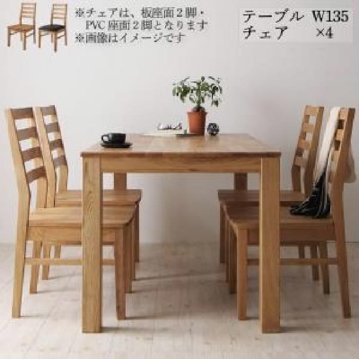 ダイニング 5点セット(テーブル+チェア (イス 椅子) 4脚) 総無垢材ダイニング( 机幅 :W135)( 机色 : オーク )( イス色 : ブラック 黒 )( オーク 板座×PVC座 )