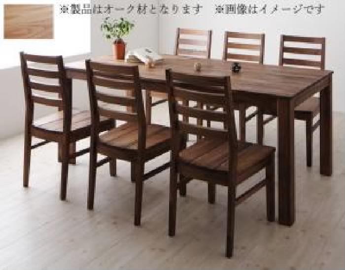 ダイニング 7点セット(テーブル+チェア (イス 椅子) 6脚) 総無垢材ダイニング( 机幅 :W180)( 机色 : オーク )( オーク 板座 )
