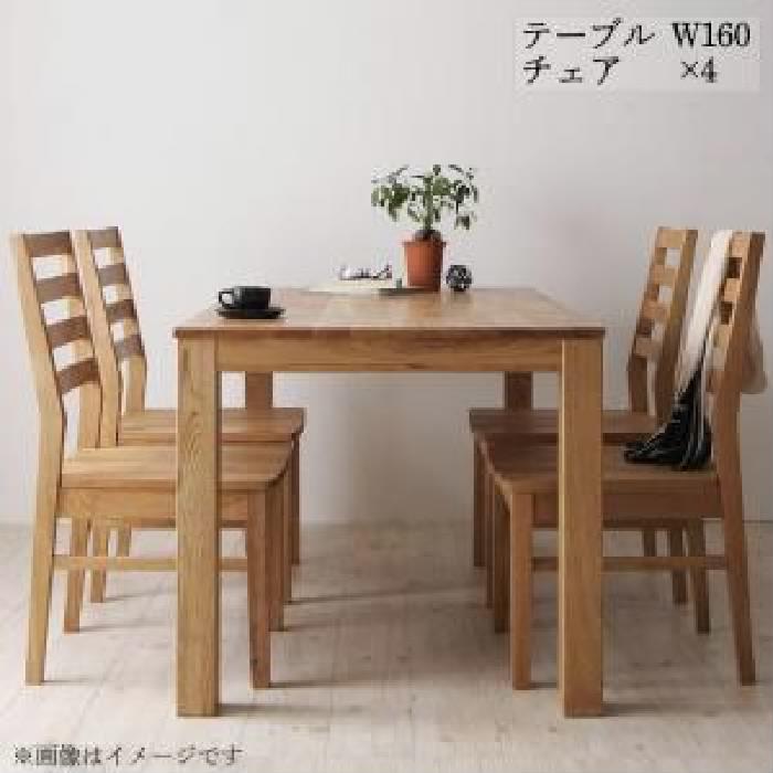 ダイニング 5点セット(テーブル+チェア (イス 椅子) 4脚) 総無垢材ダイニング( 机幅 :W160)( 机色 : オーク )( オーク 板座 )