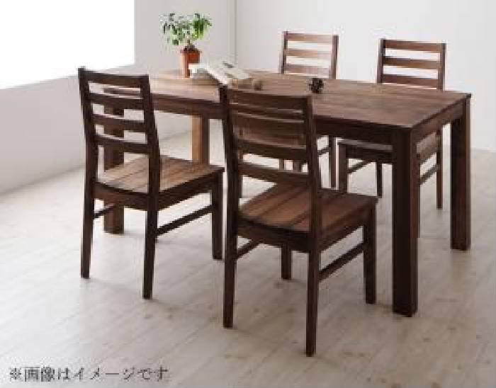 ダイニング 5点セット(テーブル+チェア (イス 椅子) 4脚) 総無垢材ダイニング( 机幅 :W135)( 机色 : ウォールナット )( ウォールナット 板座 )