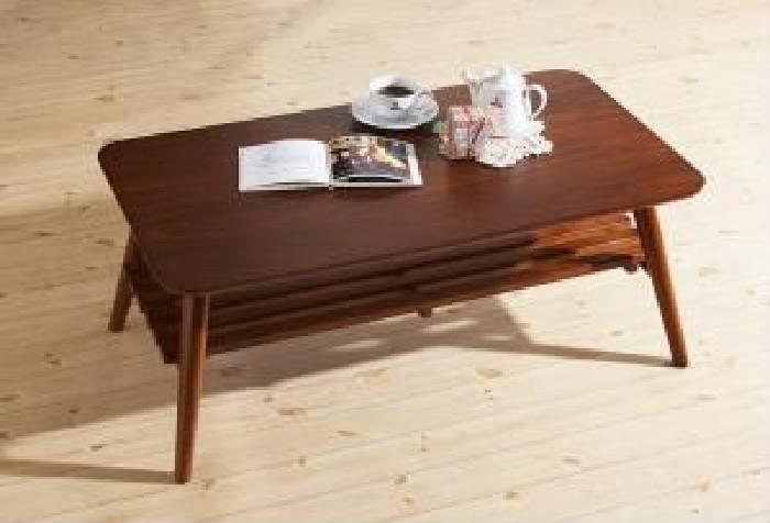 ウォールナット北欧デザインローテーブルシリーズ 棚付タイプ (テーブル幅 W90)(テーブル幅 W90)