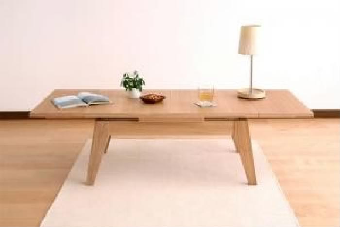 ワイドに広がる伸長式!天然木エクステンションリビングローテーブル (テーブル幅 W80-130)(カラー ビターブラウン) 茶