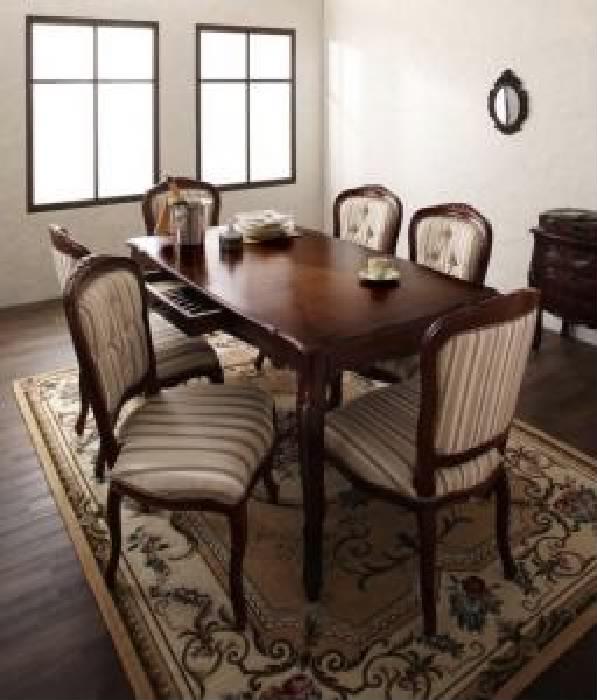 テイストファニチャー 7点セット(テーブル+チェア (イス 椅子) 6脚) ヨーロピアンクラシックデザイン アンティーク レトロ ヴィンテージ 調ダイニング( 机幅 :W150)( 色 : ブラウン 茶 )