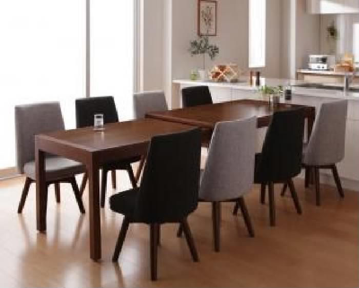 機能系テーブルダイニング 9点セット(テーブル+チェア (イス 椅子) 8脚) スライド伸縮テーブルダイニング( 机幅 :W135-235)( 木材色 : ナチュラル )( 生地色 : 【4脚】ダーク【4脚】ライト )