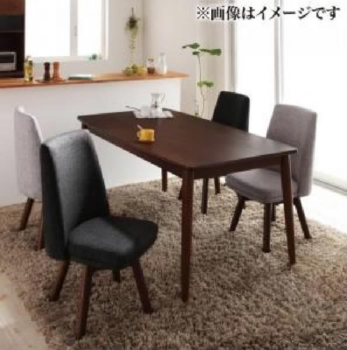 機能系チェア (イス 椅子) ダイニング 5点セット(テーブル+チェア 4脚) 北欧風デザイン らくらく回転チェア ダイニング( 机幅 :W150)( 机色 : ブラウン 茶 )( イス色 : ダークグレー )