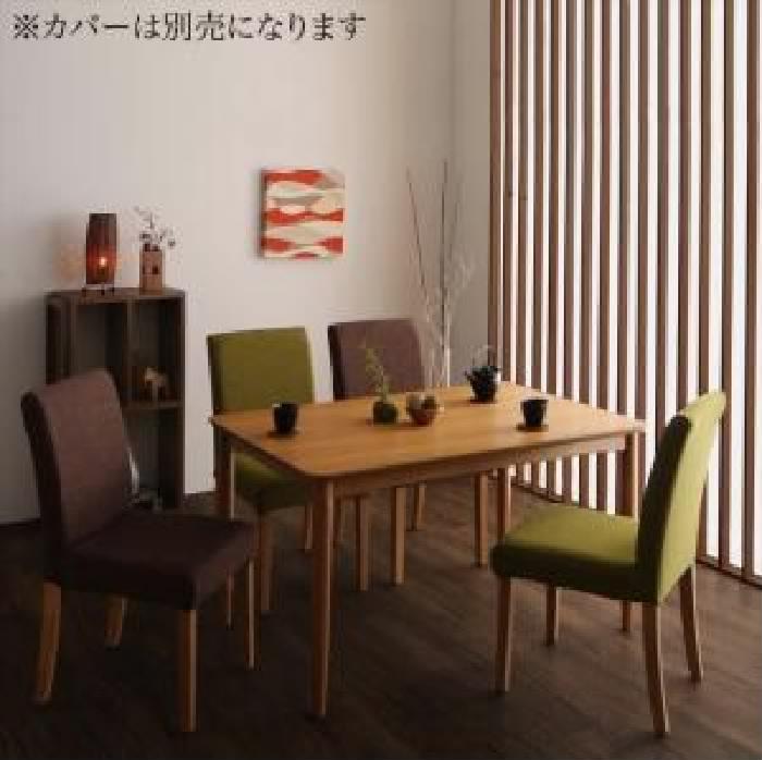 機能系チェア (イス 椅子) ダイニング 5点セット(テーブル+チェア 4脚) 季節によってカラーを変えられる カバーリングダイニング( 机幅 :W120)( 机幅 : W120 )