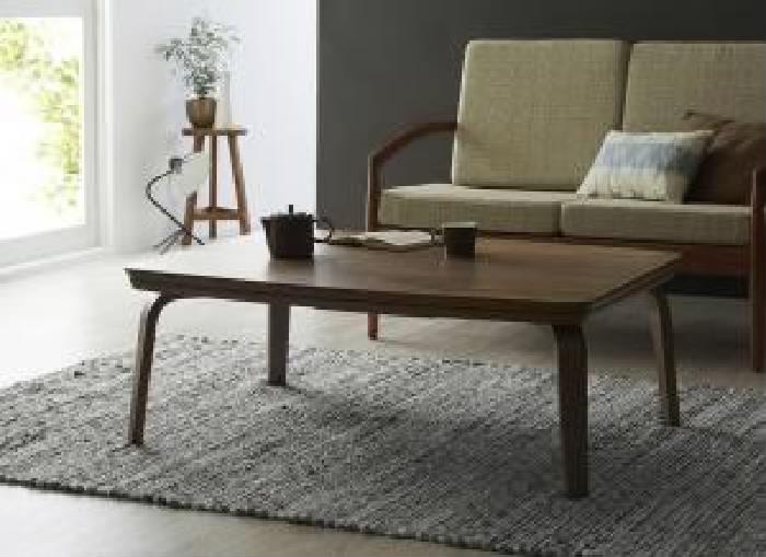 天然木ウォルナット材 曲木脚デザインこたつテーブル (天板サイズ 長方形(75×105cm))(カラー ウォルナットブラウン) ブラウン 茶