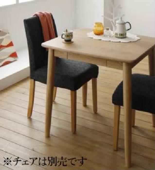 単品ダイニングテーブルW75ナチュラル